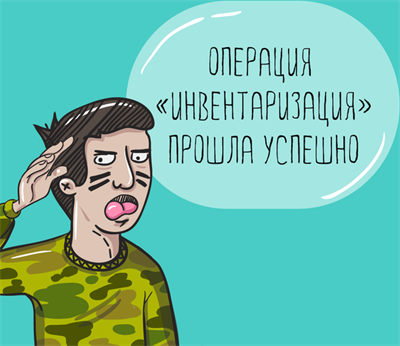ИНВЕНТАРИЗАЦИЯ СКЛАДА
